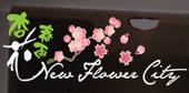 Logo New Flower City Authentiek Aziatisch Buffet